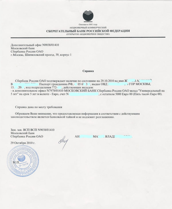 Образец выписки со счета в банке для оформления визы