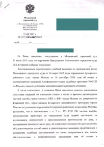 Образец замечаний на протокол судебного заседания
