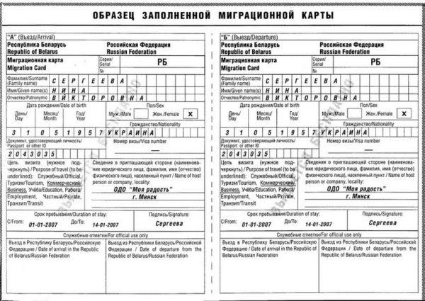 Образец заполнения миграционной карты России