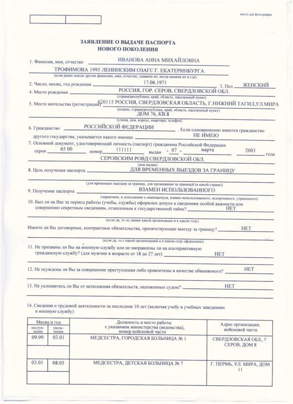 Образец заявления на российский загранпаспорт