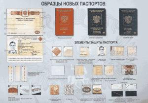 Образцы новых загранпаспортов