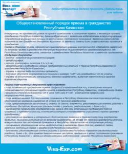 Общеустановленный порядок приема в гражданство Республики Казахстан