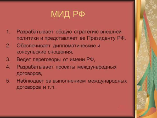 Обязанности МИД РФ
