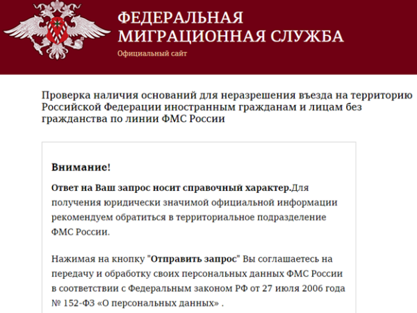Официальный сайт ФМС