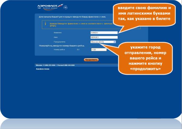 Онлайн-регистрация на рейс Аэрофлота