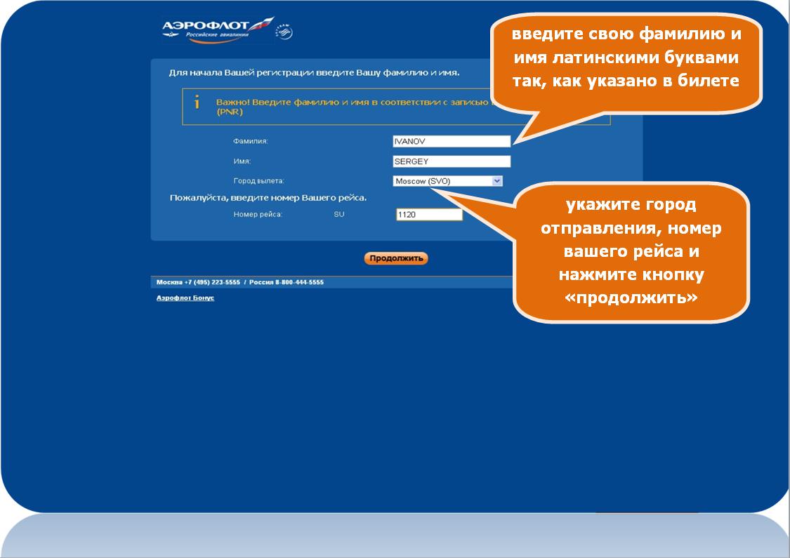 Онлайн бронирование авиабилетов аэрофлот