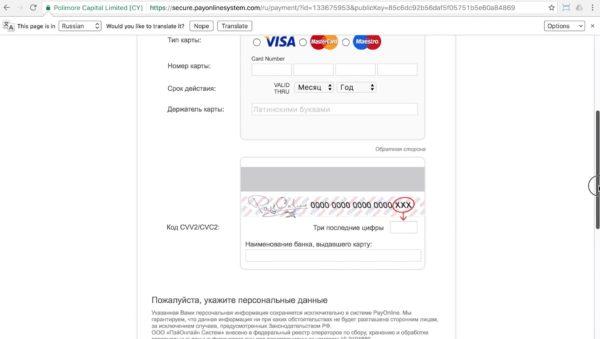 Оплата заявки
