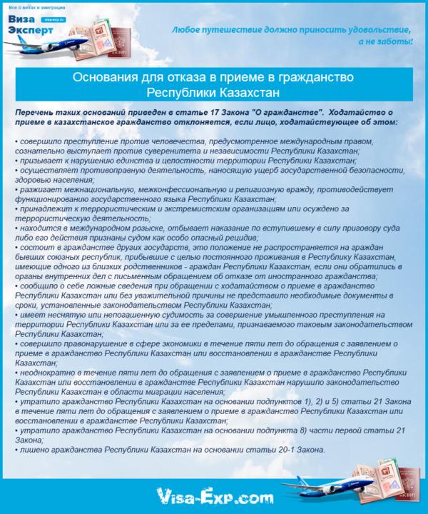 Основания для отказа в приеме в гражданство Республики Казахстан