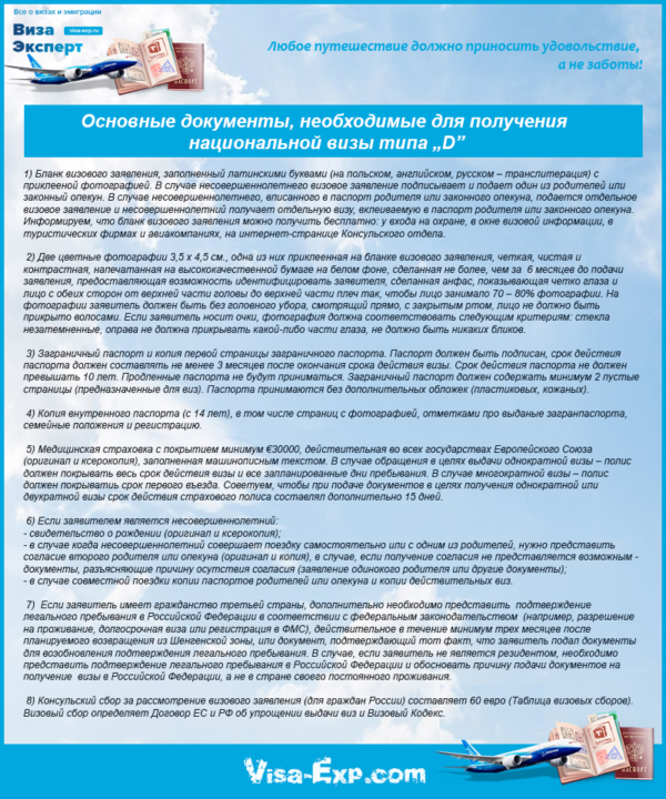 """Основные документы, необходимые для получения национальной визы типа """"D"""""""