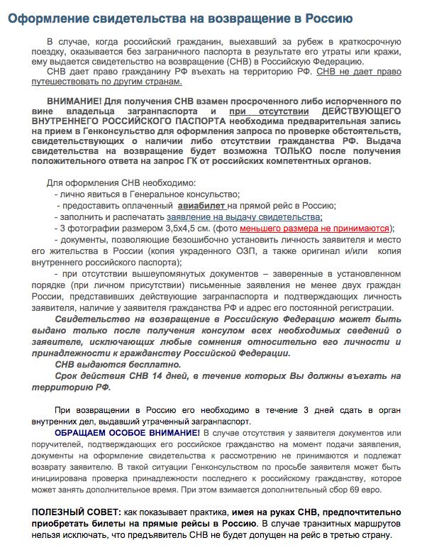 Памятка на оформление свидетельства на возвращение в Россию