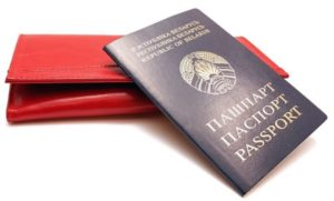 Паспорт гражданина РБ