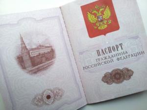 Паспорта выдают гражданам старше 14 лет