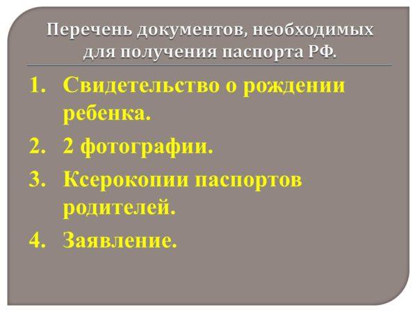 Перечень документов, необъодимых для получения паспорта