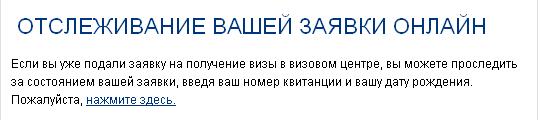 Переходим на сайт Визового центра Финляндии и выбираем пункт отслеживания заявки