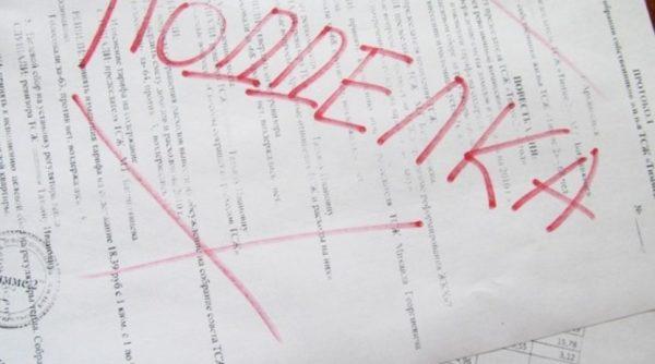 Поддельные документы - веская причина для отказа
