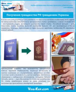 Получение гражданства РФ гражданами Украины