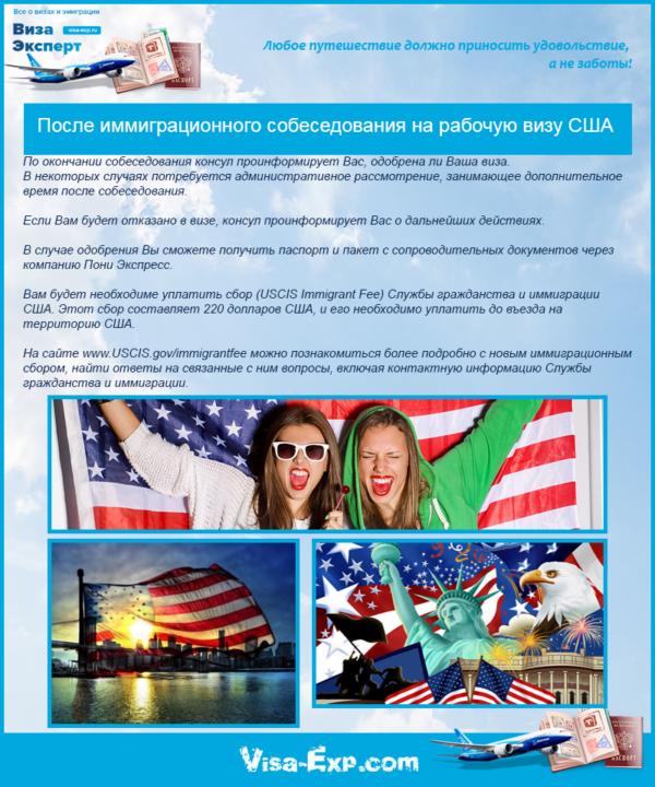 После иммиграционного собеседования на рабочую визу США