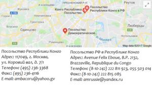 Посольство Республики Конго