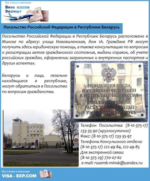 Посольство Российской Федерации в Республике Беларусь