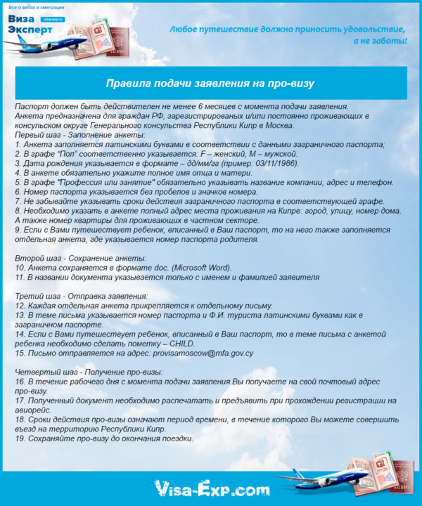 Правила подачи заявления на про-визу