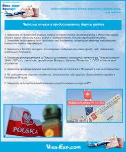 Причины отказа в предоставлении Карты поляка