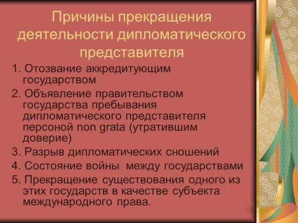 Причины прекращения деятельности дипломатического представителя