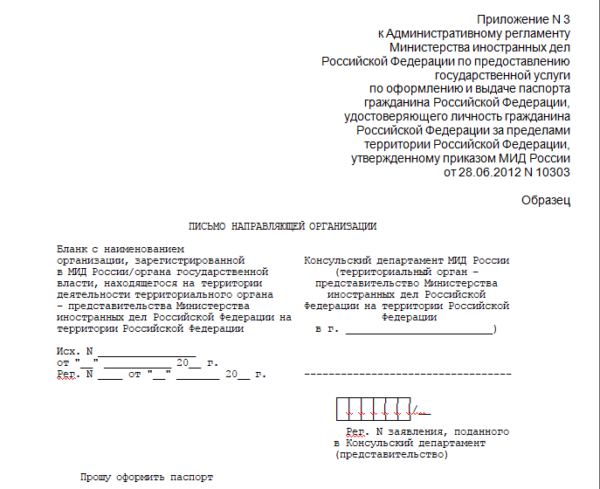 Приложение №3 к Административному регламенту МИД