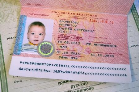 Пример детского загранпаспорта