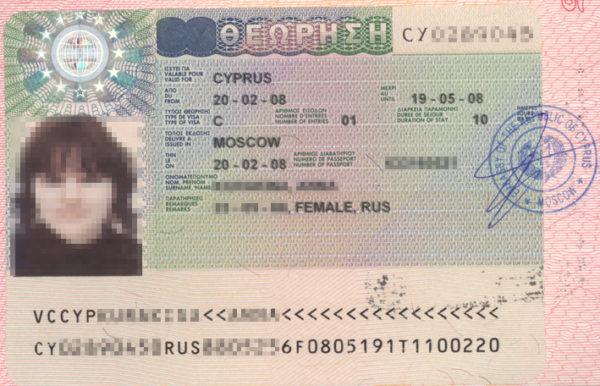Пример однократной визы