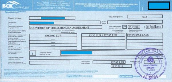 Пример оформления страховки для Шенгенской визы.