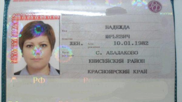 Пример ошибки в паспорте