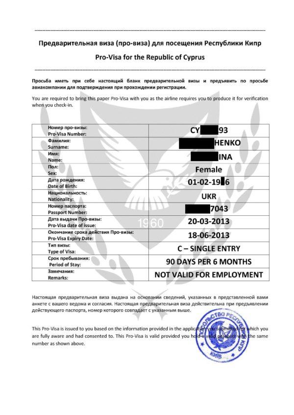 Пример про-визы Кипра