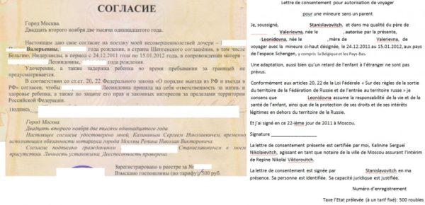 Пример соглашения на выезд в страны Шенгенского соглашения несовершеннолетнего ребенка