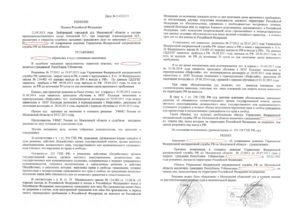 Пример выигранного дела о признании незаконным запрета на въезд в РФ