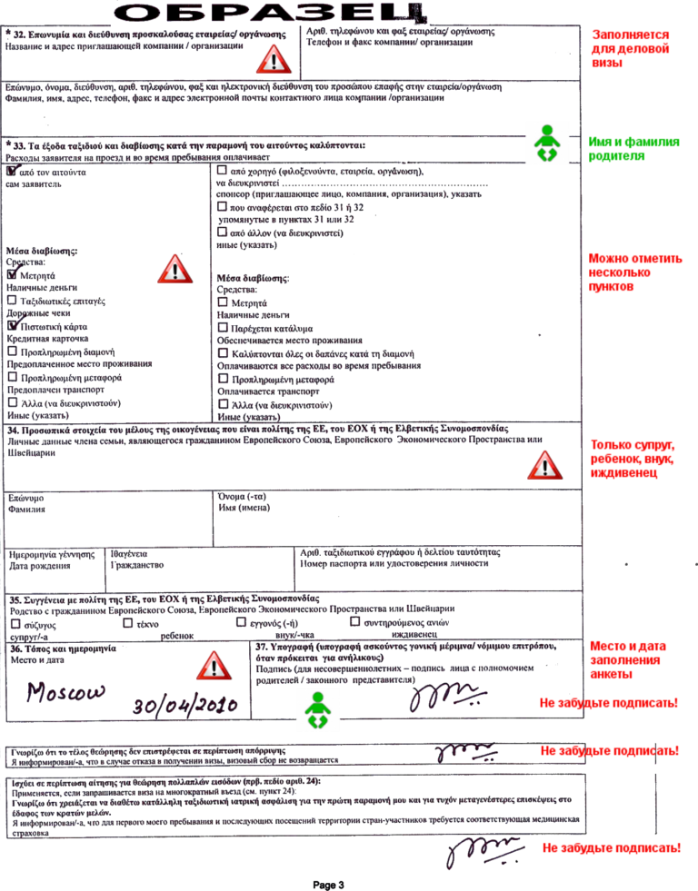 продажу список документов для визы в грецию должны были начаться