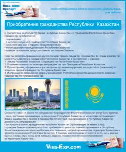 Приобретение гражданства Республики Казахстан
