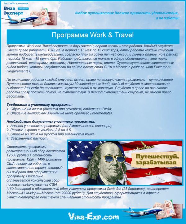 Программа Work & Travel