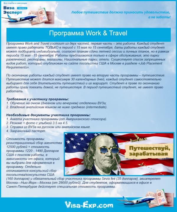 Программа Work & Travel