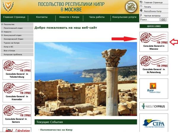 Provisa for Cyprus
