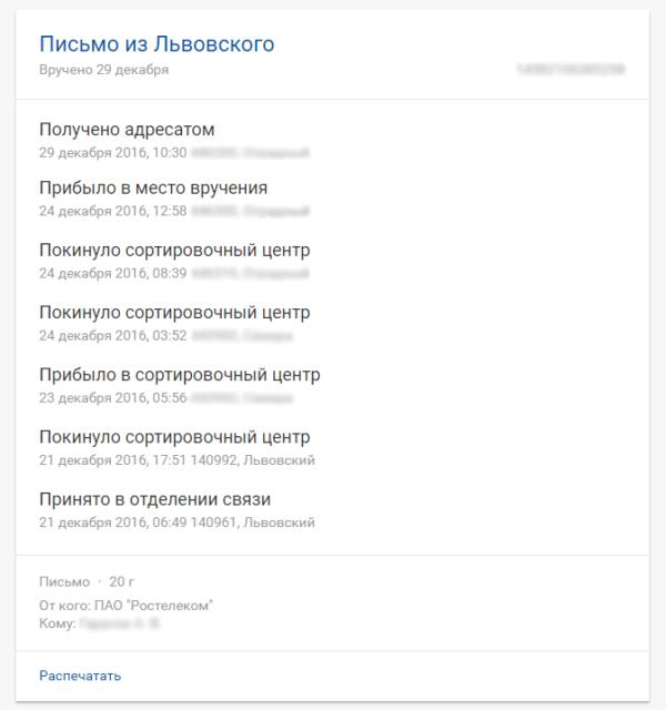 Путь следования письма на сайте почты России выглядит так