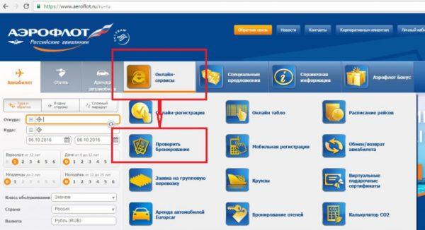 Раздел онлайн-сервисы проверить бронирование