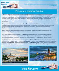 Регионы и курорты Сербии
