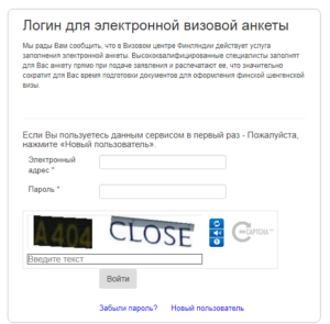 Регистрация на сайте визового центра