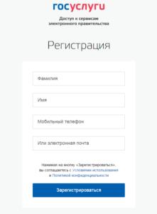 Регистрация упрощенной учетной записи