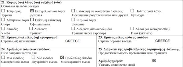 С 21 по 25 пункт анкеты