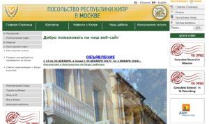 Сайт посольства Республики Кипр