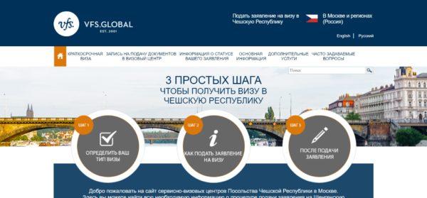 Сайт сервисно-визовых центров Посольства Чешской Республики в Москве