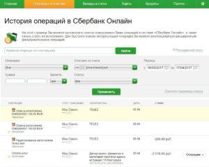 Сделайте выписку по онлайн-операциям в личном кабинете интернет-банка при необходимости
