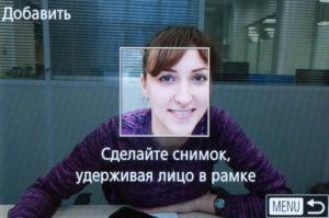 Съемка с режимом определения лица