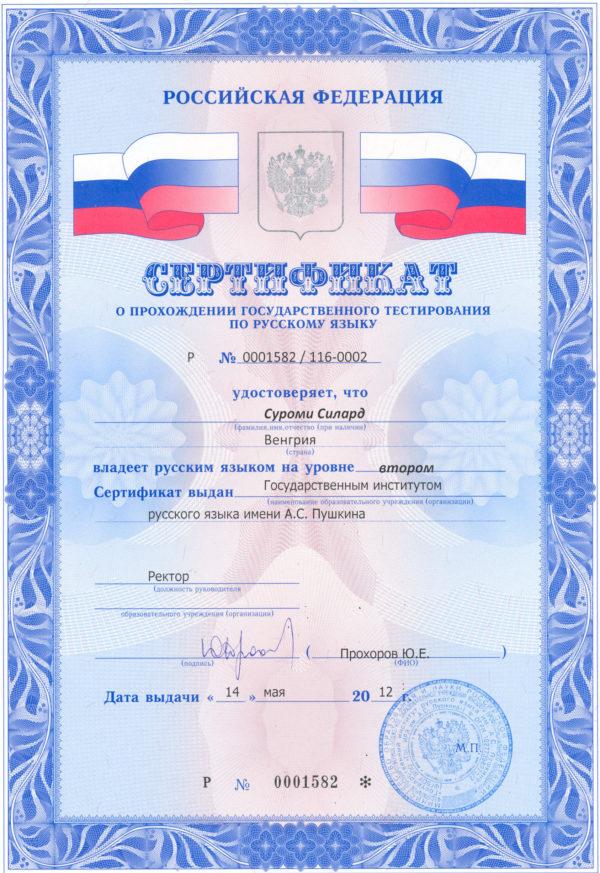 Сертификат, второй уровень